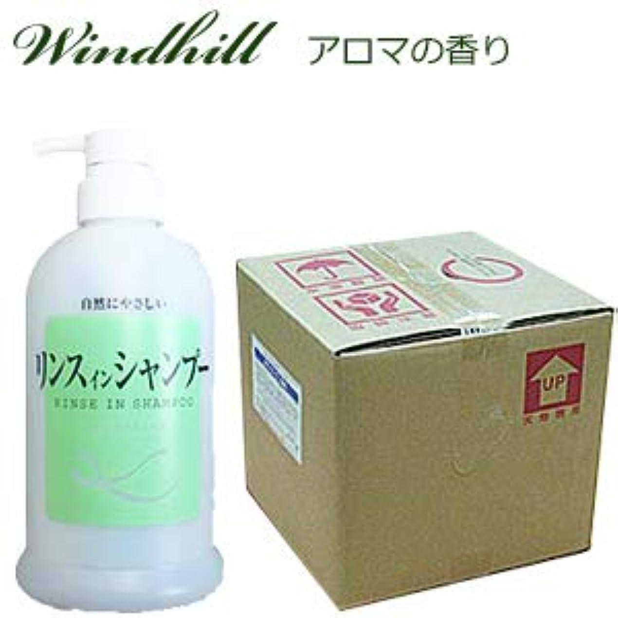 マラウイリスク労苦なんと! 500ml当り188円 Windhill 植物性業務用 リンスインシャンプー 紅茶を思うアロマの香り 20L