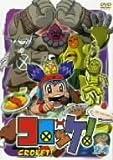 コロッケ! 24 [DVD]