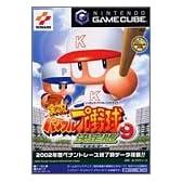 実況パワフルプロ野球9決定版 (GameCube)