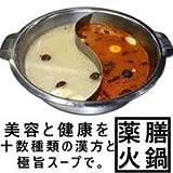 薬膳火鍋yangyang 薬膳火鍋白湯スープと漢方のセット 2~3名様分