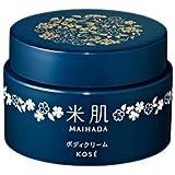 米肌(MAIHADA) 肌潤ボディクリーム コーセー KOSE