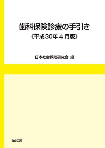 歯科保険診療の手引き〈平成30年4月版〉