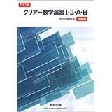 クリアー数学演習1・2・A・B受験編