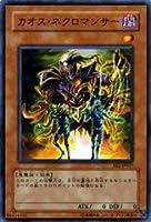 【遊戯王シングルカード】 《エキスパート・エディション2》 カオス・ネクロマンサー ノーマル ee2-jp017