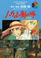 ハウルの動く城 (1) (アニメージュコミックススペシャル―フィルム・コミック)の詳細を見る