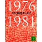 村上龍全エッセイ 1976‐1981 (講談社文庫)