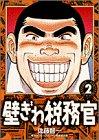 壁ぎわ税務官 2 (ビッグコミックス)