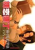 初恋横丁 (キャラコミックス)
