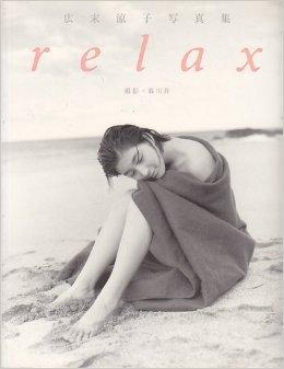 relax―広末涼子写真集