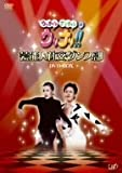 ウッチャンナンチャンのウリナリ!! 芸能人社交ダンス部 DVD-BOX[DVD]