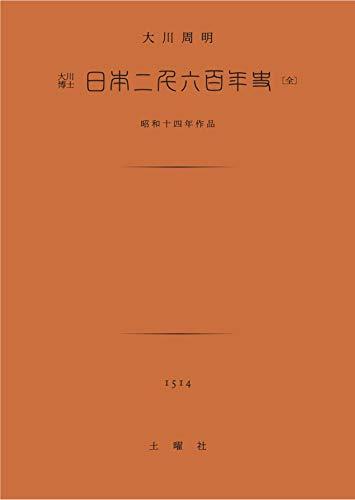 日本二千六百年史 (土曜文庫)