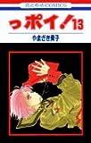 っポイ! (13) (花とゆめCOMICS)