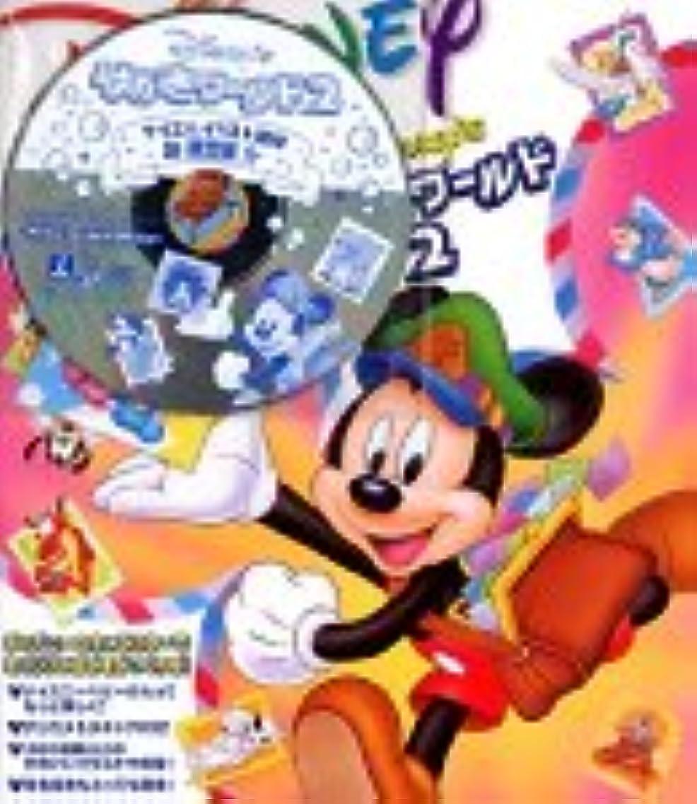 不透明な小包ハンドブックディズニーのはがきワールド 2 アリエルイラスト追加 限定版