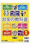 お金の教科書(全7巻セット)