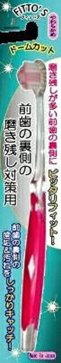 最初にコスチューム臭い【まとめ買い】前歯の裏側の磨き残し対策用 フィットス やわらかめ ×3個