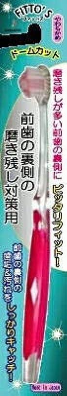 氷話有能な【まとめ買い】前歯の裏側の磨き残し対策用 フィットス やわらかめ ×6個