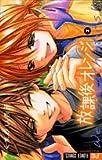 放課後オレンジ 2 (フラワーコミックス)
