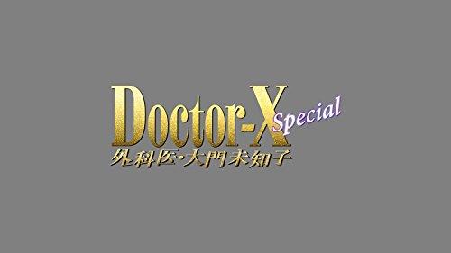 ドクターX ~外科医・大門未知子~ スペシャル [DVD]