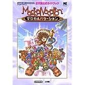 マジカルバケーション (ワンダーライフスペシャル―任天堂公式ガイドブック)