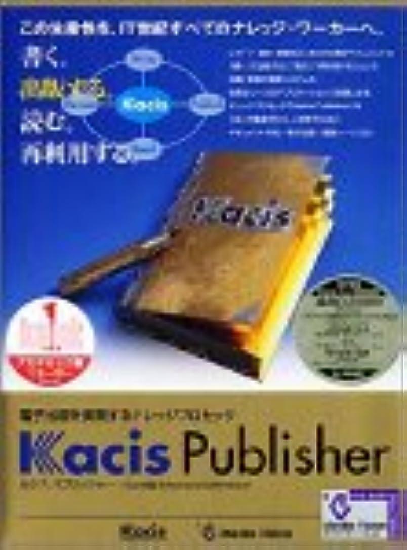 中失速混乱したKacis Publisher アカデミック版