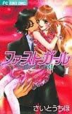 ファースト・ガール 1 (フラワーコミックス)