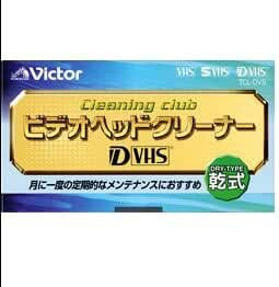 Victor D-VHS用クリーナー [TCL-DVS]