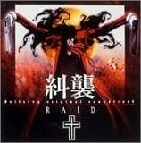Hellsing ― オリジナル・サウンドトラック RAID 糾襲