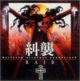 Hellsing — オリジナル・サウンドトラック RAID 糾襲