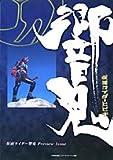 仮面ライダー響鬼(ヒビキ)Preview Issue (ワンダーライフスペシャル)