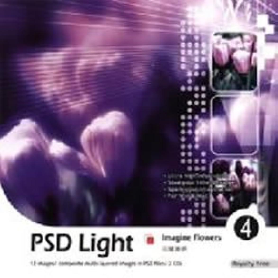 マグ式腕PSD Light Vol.4 草花幻想