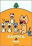 須藤真澄 / 須藤 真澄 のシリーズ情報を見る