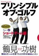 レッスンの王様 プリンシプル・オブ・ゴルフ Part(2) ショートゲーム編 [DVD]