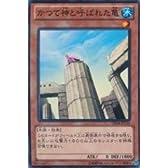 かつて神と呼ばれた亀 【N】 DE04-JP136-N [遊戯王カード]《デュエリストエディション4》