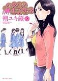 ハクバノ王子サマ 3 (ビッグコミックス)
