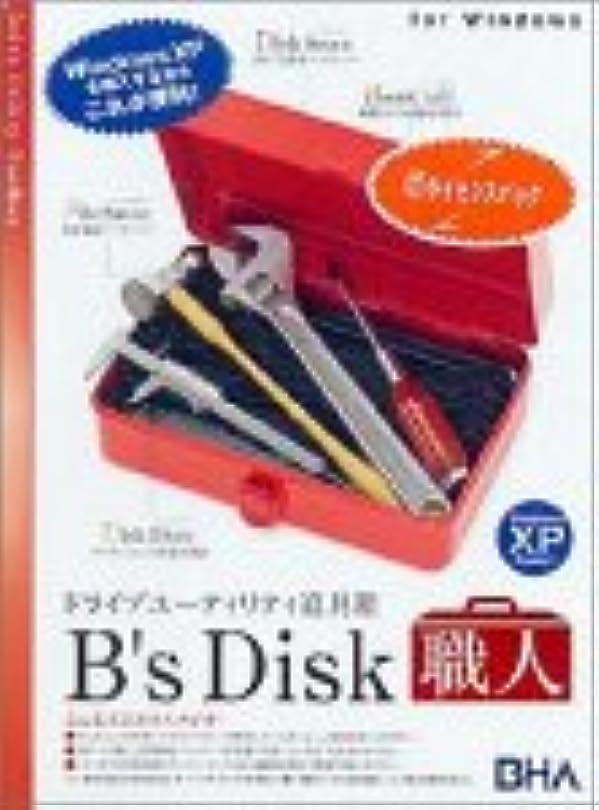 B's DISK 職人 5ライセンス