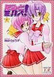 たるとミックス! 1 (まんがタイムきららコミックス)