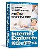 Best Microsoft Windowsのバックアップソフト - チョットすごいシリーズ 2 Internet Explorerの設定を保存する Review