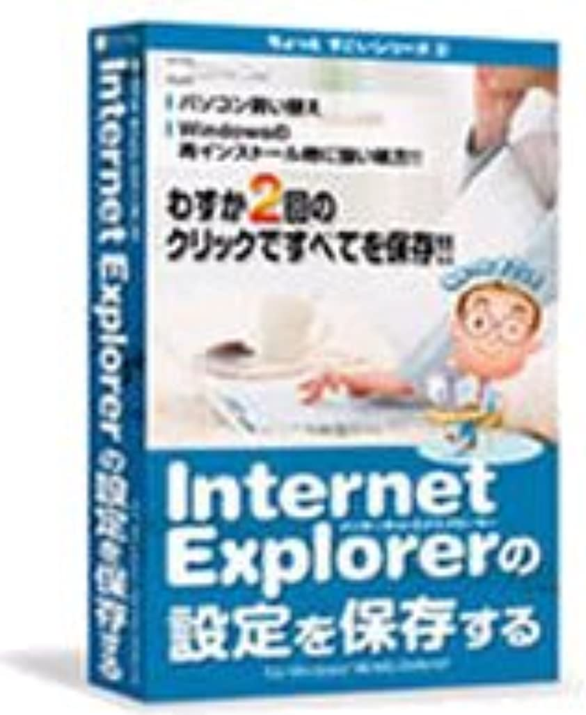 チョットすごいシリーズ 2 Internet Explorerの設定を保存する