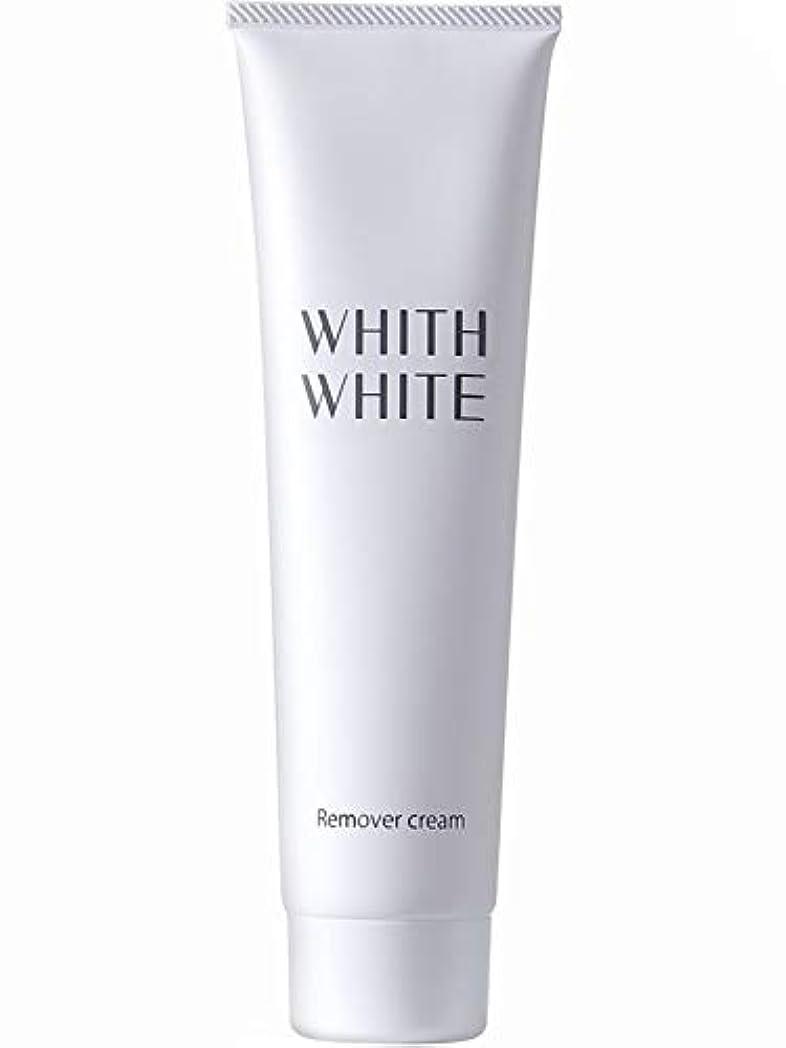 後ろに持続的慣性【医薬部外品】 WHITH WHITE(フィス ホワイト) 除毛クリーム 150g 陰部 使用可能