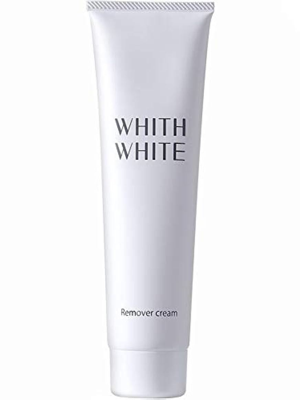 粘性の汚染再現する【医薬部外品】 WHITH WHITE(フィス ホワイト) 除毛クリーム 150g 陰部 使用可能