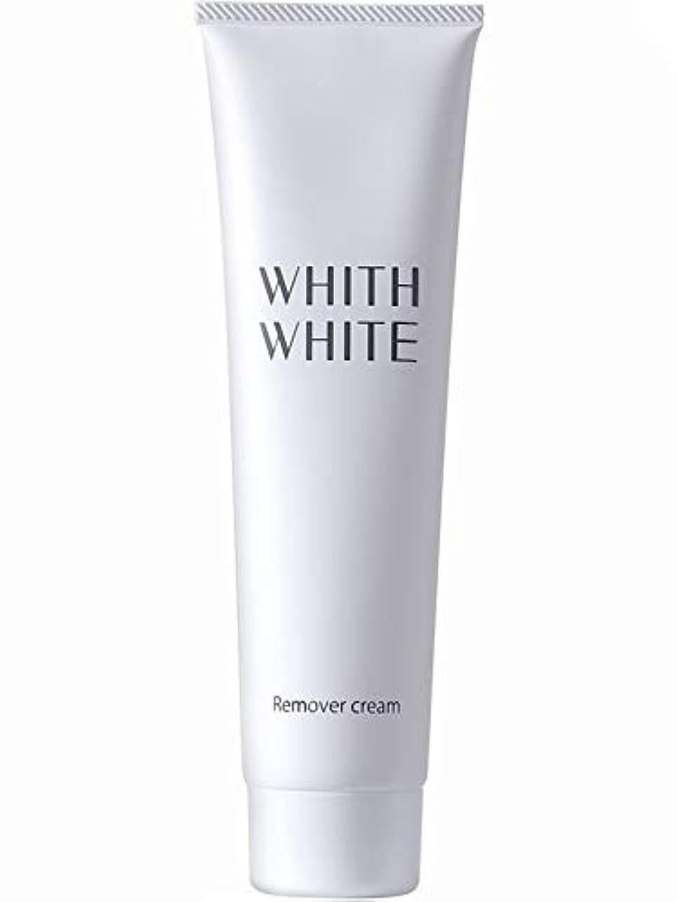 鬼ごっこ川ジョージバーナード【医薬部外品】 WHITH WHITE(フィス ホワイト) 除毛クリーム 150g 陰部 使用可能