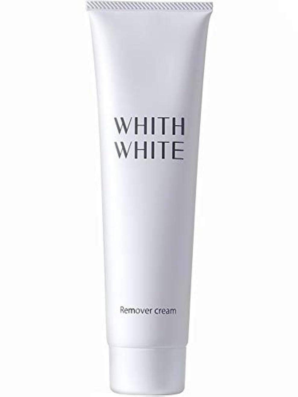 行商人ピッチポンペイ【医薬部外品】 WHITH WHITE(フィス ホワイト) 除毛クリーム 150g 陰部 使用可能
