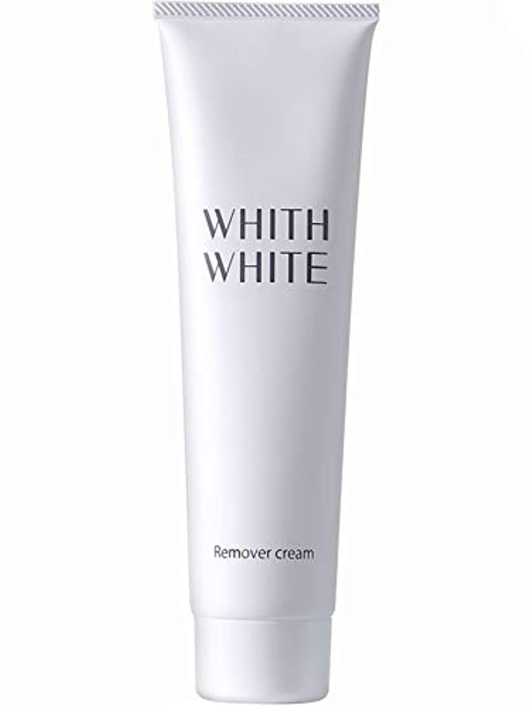 くつろぐ合併症サミュエル【医薬部外品】 WHITH WHITE(フィス ホワイト) 除毛クリーム 150g 陰部 使用可能