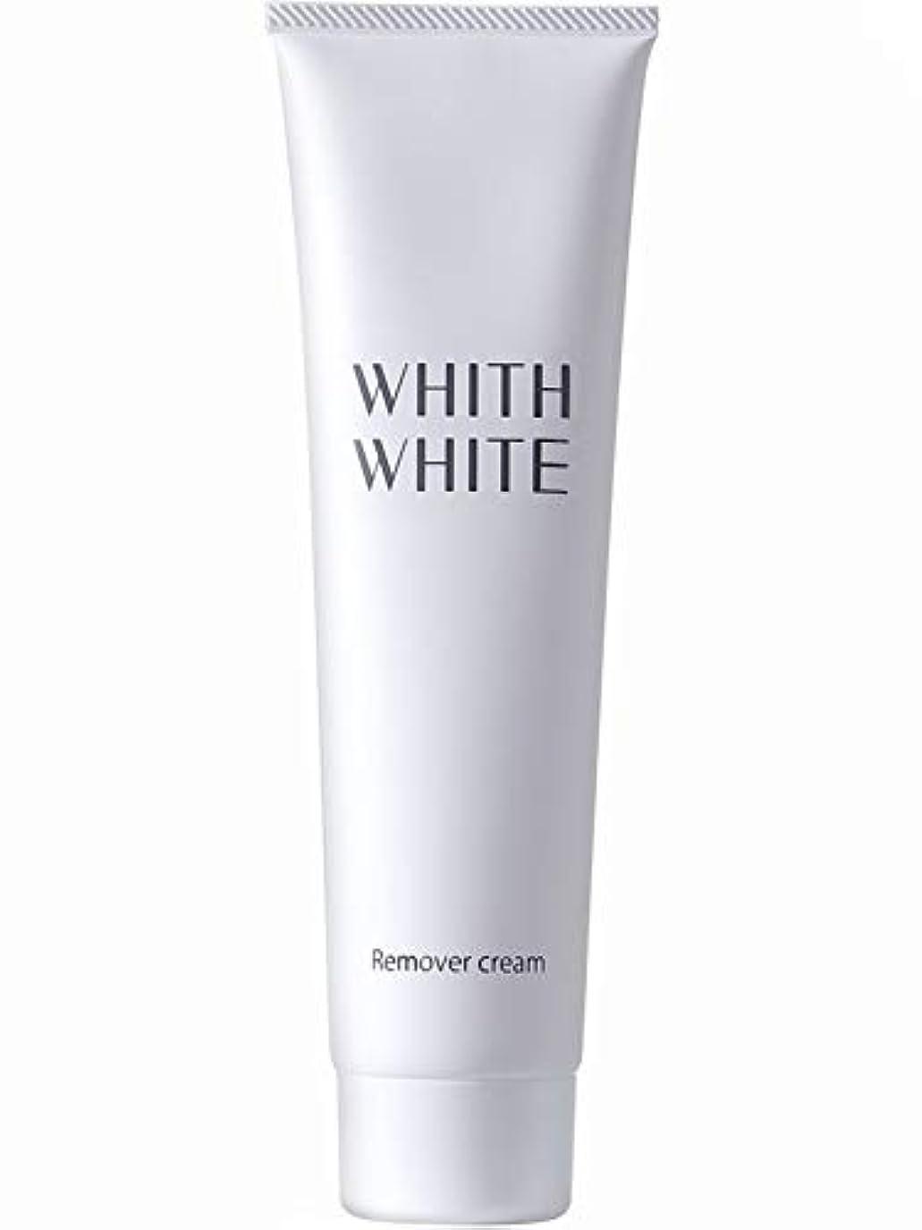 飛躍彼移住する【医薬部外品】 WHITH WHITE(フィス ホワイト) 除毛クリーム 150g 陰部 使用可能