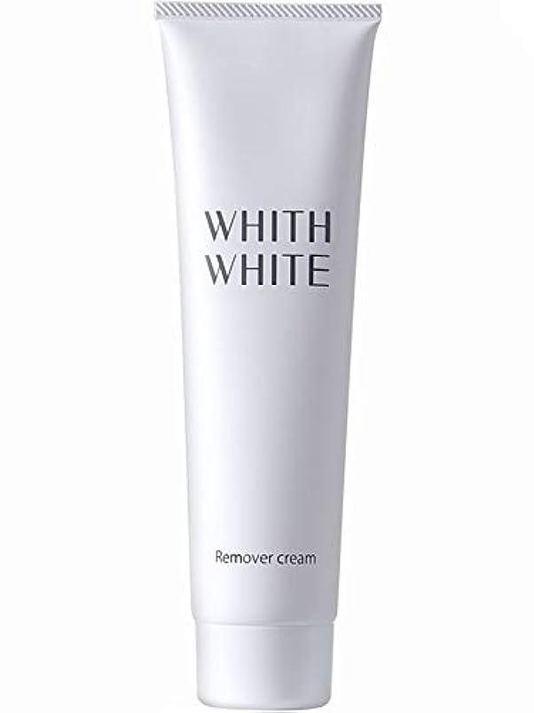 ありふれたチップ【医薬部外品】 WHITH WHITE(フィス ホワイト) 除毛クリーム 150g 陰部 使用可能