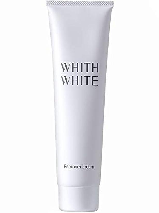恨みすなわちリハーサル【医薬部外品】 WHITH WHITE(フィス ホワイト) 除毛クリーム 150g 陰部 使用可能