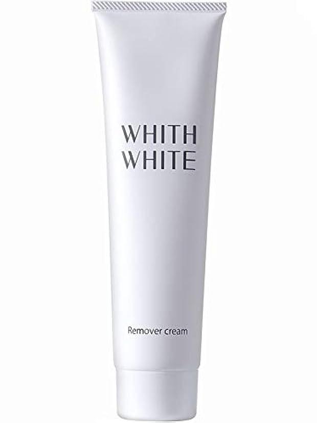 歩行者慣習埋める【医薬部外品】 WHITH WHITE(フィス ホワイト) 除毛クリーム 150g 陰部 使用可能