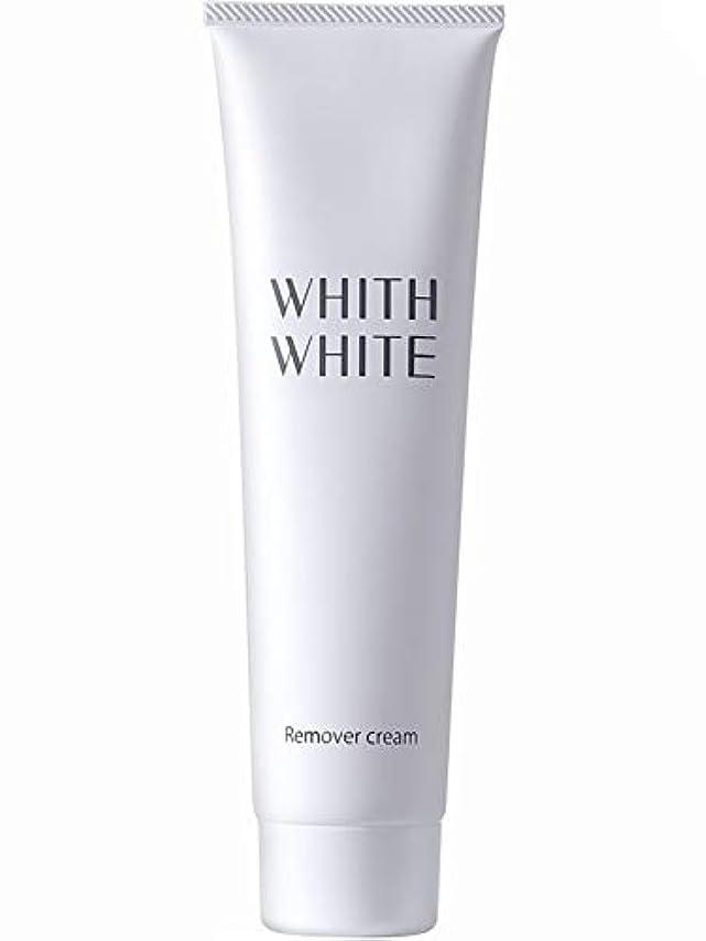 寝室技術ほとんどない【医薬部外品】 WHITH WHITE(フィス ホワイト) 除毛クリーム 150g 陰部 使用可能