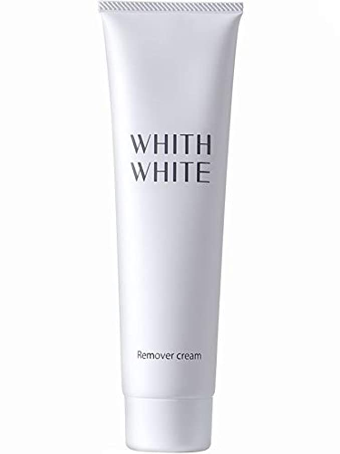 頭痛鹿検閲【医薬部外品】 WHITH WHITE(フィス ホワイト) 除毛クリーム 150g 陰部 使用可能