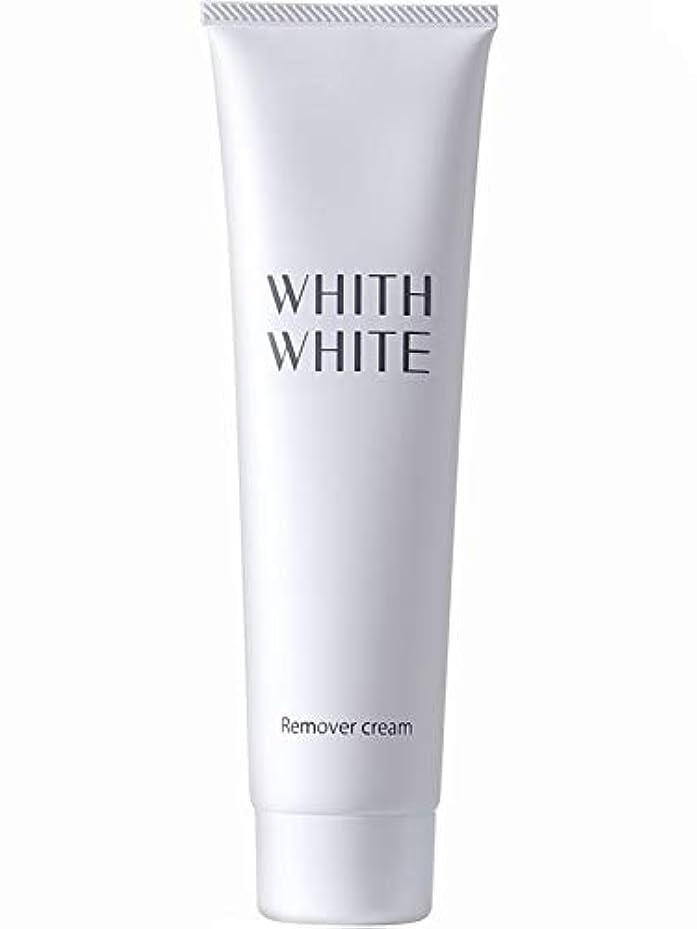 謝罪する香水却下する【医薬部外品】 WHITH WHITE(フィス ホワイト) 除毛クリーム 150g 陰部 使用可能